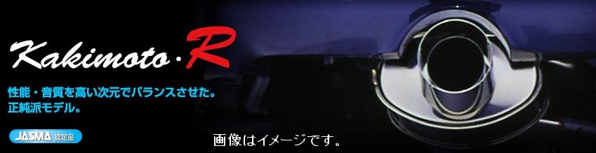 2021激安通販 個人宅発送可能! 柿本 Kakimoto.R 柿本 Kakimoto.R カキモトアール マフラー ニッサン クーペ/セダン スカイライン クーペ/セダン E-HR30 82/10 M/C後 2.0 ターボ L20ET FR 5MT (NS316), 勝浦市:2756ae34 --- download-songs.org