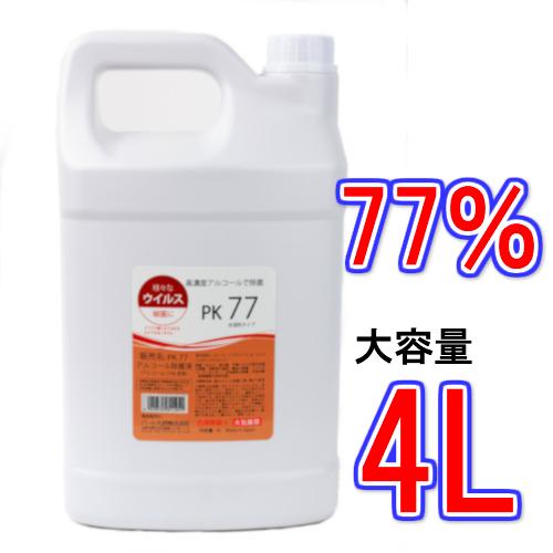 手指消毒可能 即納 使いやすい液体アルコールたっぷりいつでも簡単 人気 おすすめ 優れた除菌力 日本製 送料無料 一部地域を除く 水溶性タイプ PK77 発売モデル 4L アルコール除菌液 高濃度エタノール アルコール77%含有
