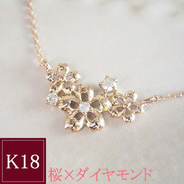 春限定!桜 天然 ダイヤモンド ネックレス K18PG 品番MA-0222 3営業日前後の発送予定