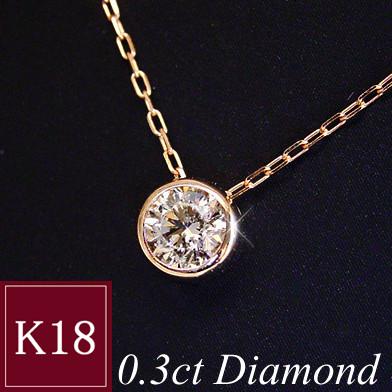 ダイヤモンド 0.3カラット 鑑別書付 ダイヤモンドネックレス 一粒 K18/K18PG ペンダント 天然 ネックレス 2営業日前後の発送予定 品番GP-0710