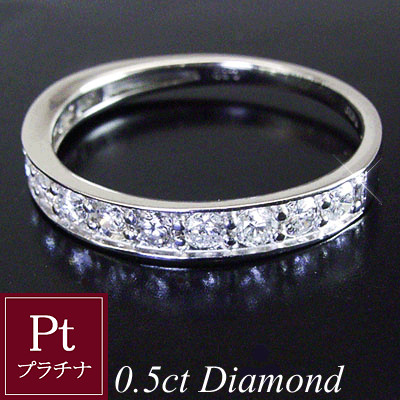 プラチナ950 0.5カラット 天然 ダイヤモンド リング エタニティ ダイヤモンドリング 指輪 品番TC-011 3営業日前後の発送予定
