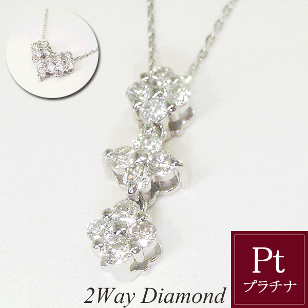 2way プラチナ 天然 ダイヤモンド ネックレス 計0.3カラット ダイヤモンドネックレス フラワー ハート 鑑別書付 品番AJ-030 3営業日前後前後の発送予定