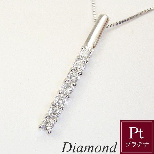 プラチナ 天然 ダイヤモンド ネックレス 計0.23カラット 品番PT0113 3営業日前後の発送予定