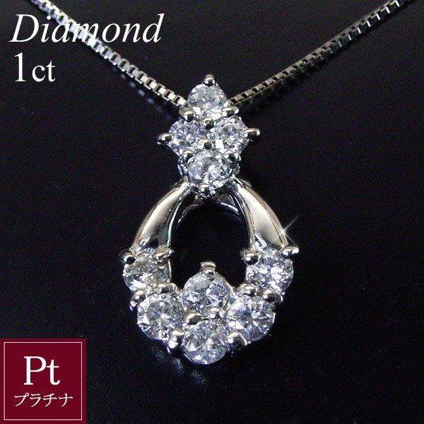 天然 ダイヤモンド ネックレス プラチナ製 豪華1カラット 品番OT-015 3営業日前後の発送予定