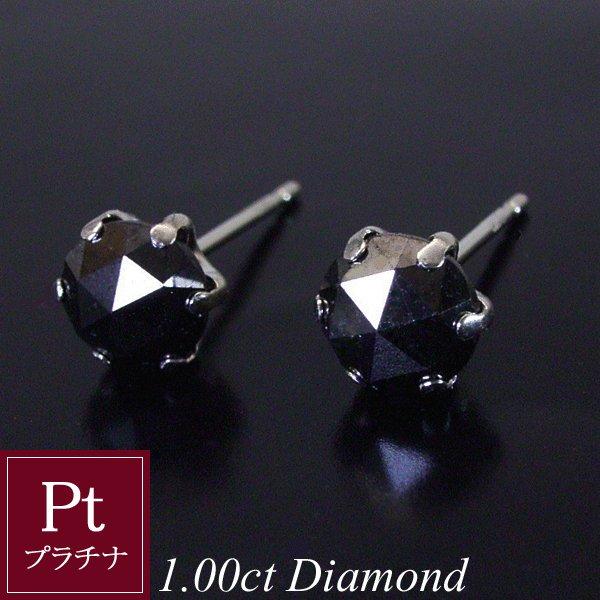 ブラック ダイヤモンド ピアス プラチナ製 計1カラット ローズカット 品番KH-021 3営業日前後の発送予定