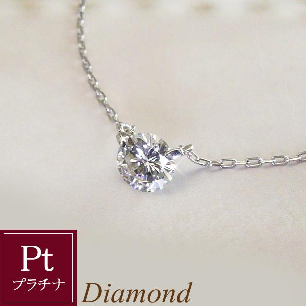 プラチナ 天然 ダイヤモンド ネックレス 0.3カラット 一粒ダイヤ 鑑別書付 品番UM-003 3営業日前後の発送予定