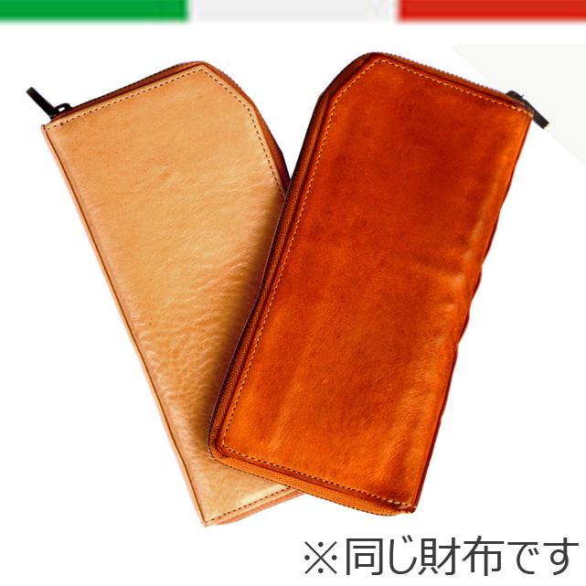 イタリア革 長財布