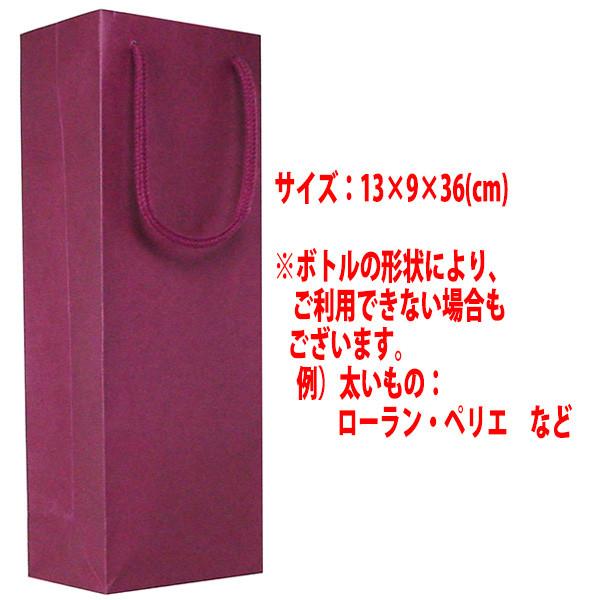 ギフト 包装 お求めやすく価格改定 人気激安 プレゼント gift ○ ワイン1本入り用 手提げ袋エンジ ワイン ^GIFTKF01^