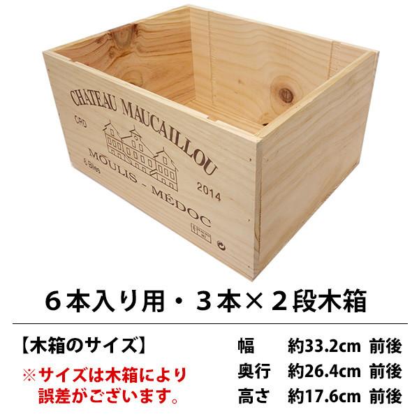 ワイン木箱 ○ 市販 ワイン 木箱 3本×2段 ^ZNWOOD04^ 6本入り用 買収