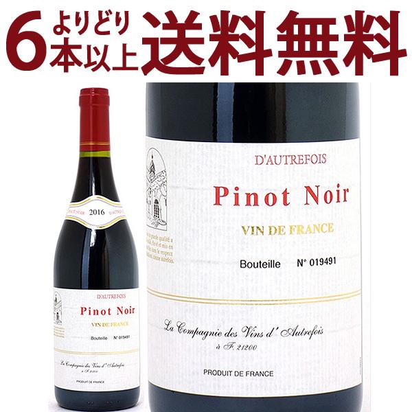 よりどり6本で2016 ピノ ノワール 750ml フランス ドートルフォア 赤ワイン コク辛口 ワイン ^D0AFPN16^