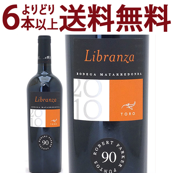 よりどり6本で送料無料[2010] リブランサ D.O.トロ 750mlボデガス イ パゴス マタレドンダ(トロ スペイン)赤ワイン コク辛口 ワイン ^HDMDLB10^