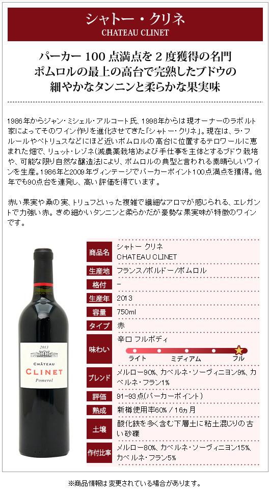 クリネ [赤] シャトー 【6本〜送料無料】 Chateau Clinet 2013 750ml