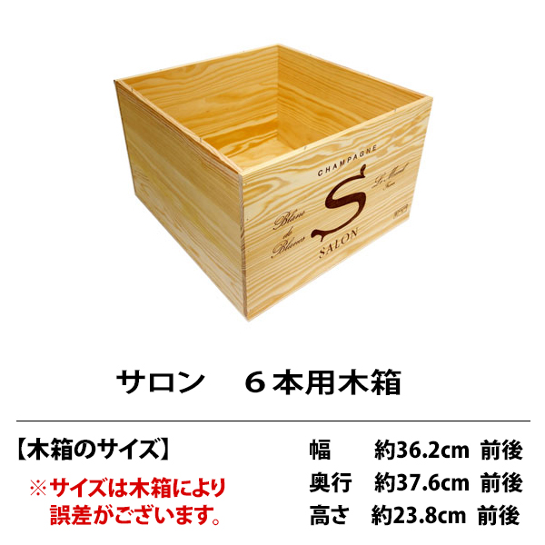 トレンド ワイン木箱 おトク ○ 57 ワイン 木箱 テープ跡ベタベタ ^ZNWOOD57^ 6本用 サロン