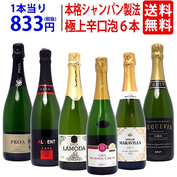 【送料無料】5年連続年間ランキング第1位 【送料無料】全て本格シャンパン製法 極上辛口泡6本セット ワインセット スパークリング ^W0A5F0SE^
