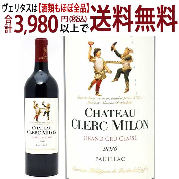 [2016] シャトー クレール ミロン 750ml(ポイヤック第5級 ボルドー フランス)赤ワイン コク辛口 ワイン ^ABCR0116^
