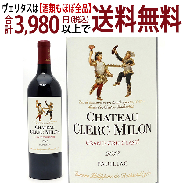 [2017] シャトー クレール ミロン 750ml(ポイヤック第5級 ボルドー フランス)赤ワイン コク辛口 ワイン ^ABCR0117^