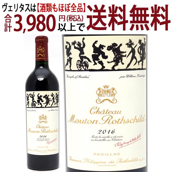 [2016] シャトー ムートン ロートシルト 750ml (ポイヤック第1級 ボルドー フランス)赤ワイン コク辛口 ワイン ^ABMR0116^