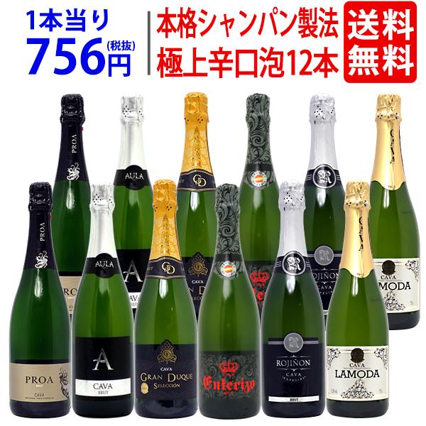 [G]【送料無料】すべて本格シャンパン製法の極上辛口泡12本セット ワインセット スパークリング チラシG ^W0AC07SE^