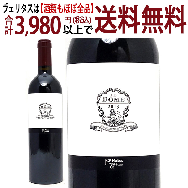 よりどり6本で送料無料[2013] ル ドーム 750mlサンテミリオン特級 ボルドー フランス 赤ワイン コク辛口 ワイン ^AKOM0113^
