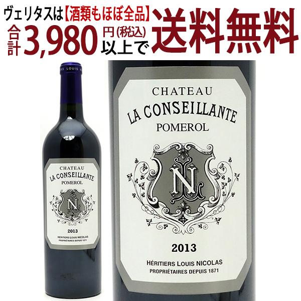 【キャッシュレスで5%還元】 [2013] シャトー ラ コンセイヤント 750ml(ポムロル ボルドー フランス)赤ワイン コク辛口 ワイン ^AMSL0113^