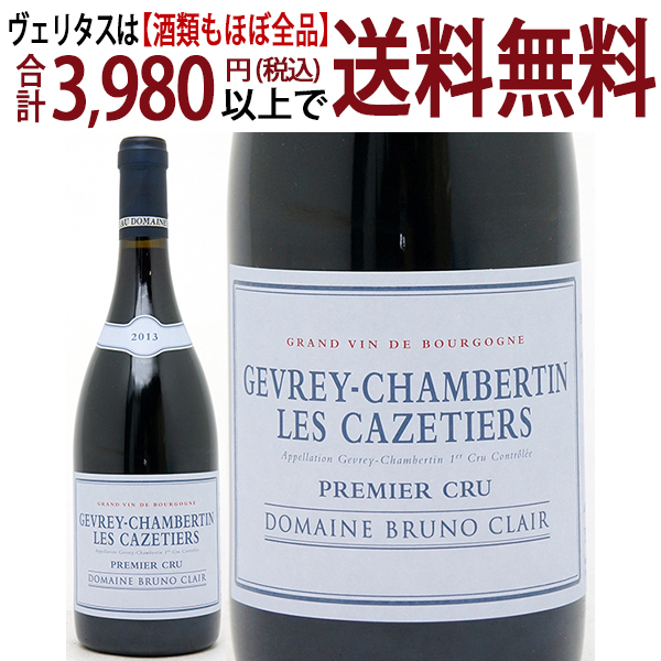 [2013] ジュヴレ シャンベルタン 1級畑 レ カズティエ 750mlブリュノ クレール (ブルゴーニュ フランス)赤ワイン コク辛口 ワイン ^B0BCCZ13^