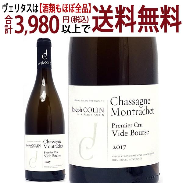 [2017] シャサーニュ モンラッシェ 1級畑 ヴィド ブルス 750mlジョセフ コラン(ブルゴーニュ フランス)白ワイン コク辛口 ワイン ^B0FCVG17^