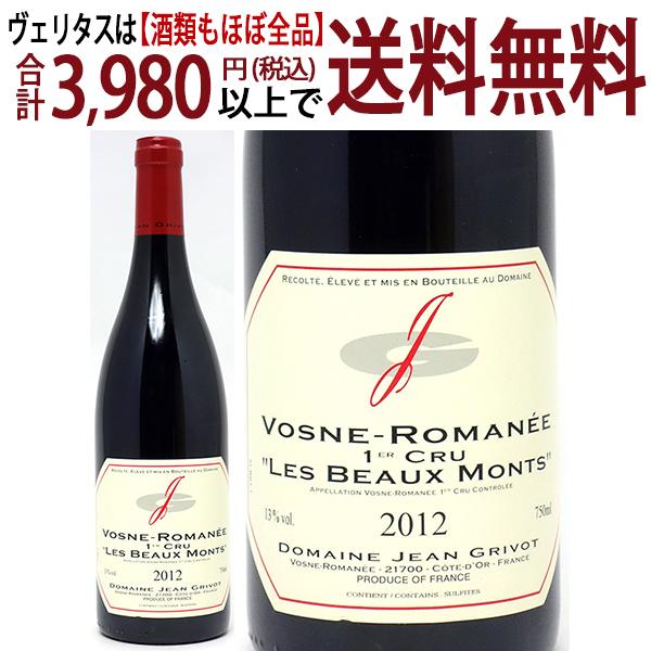 [2012] ヴォーヌ ロマネ 1級畑 レ ボーモン 750mlジャン グリヴォ (ブルゴーニュ フランス)赤ワイン コク辛口 ワイン ^B0GVLB12^