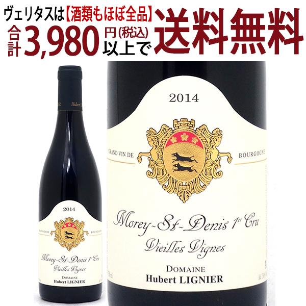 [2014] モレ サン ドニ 1級畑 ヴィエイユ ヴィーニュ 750mlユベール リニエ (ブルゴーニュ フランス)赤ワイン コク辛口 ワイン ^B0HLMV14^