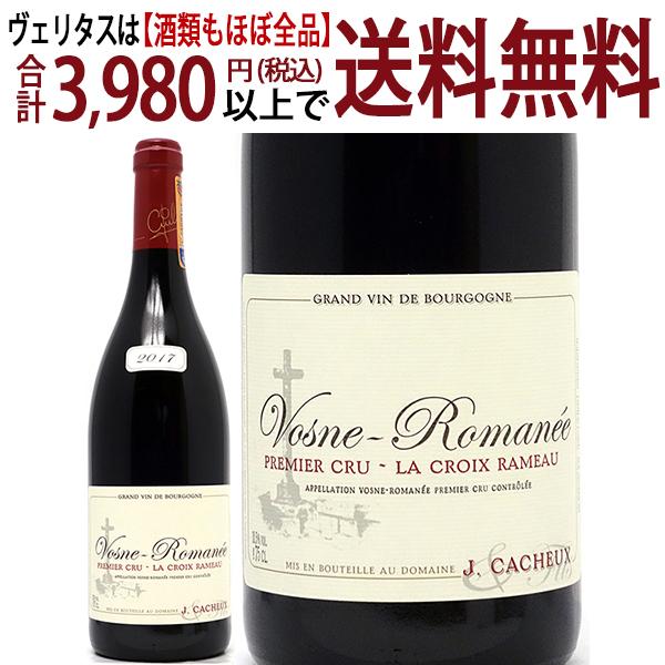 [2017] ヴォーヌ ロマネ 1級畑 ラ クロワ ラモー (ブルゴーニュ フランス)赤ワイン コク辛口 ワイン ^B0JCVC17^