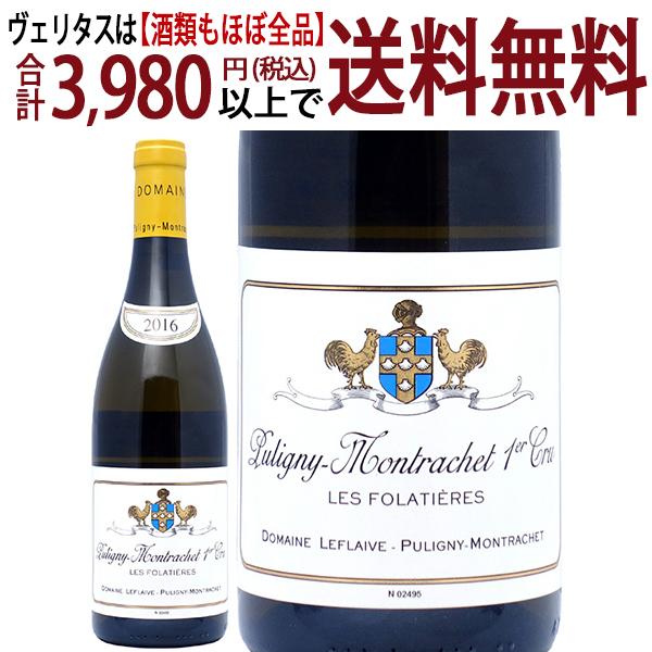 [2016] ピュリニー モンラッシェ 1級畑 レ フォラティエール 750mlドメーヌ ルフレーヴ (ブルゴーニュ フランス)白ワイン コク辛口 ワイン ^B0LFMF16^