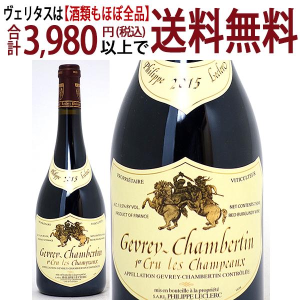 [2015] ジュヴレ シャンベルタン 1級畑 レ シャンポー 750mlフィリップ ルクレール (ブルゴーニュ フランス)赤ワイン コク辛口 ワイン ^B0PLGX15^
