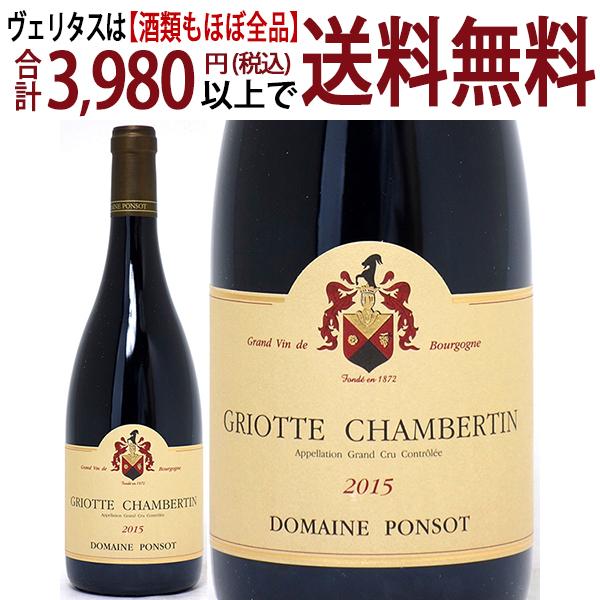 [2015] グリオット シャンベルタン 特級畑 750mlポンソ (ブルゴーニュ フランス)赤ワイン コク辛口 ワイン ^B0POGR15^