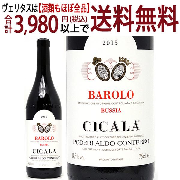 [2015] バローロ チカラ 750mlアルド コンテルノ(ピエモンテ イタリア)赤ワイン コク辛口 ワイン ^FAACCL15^