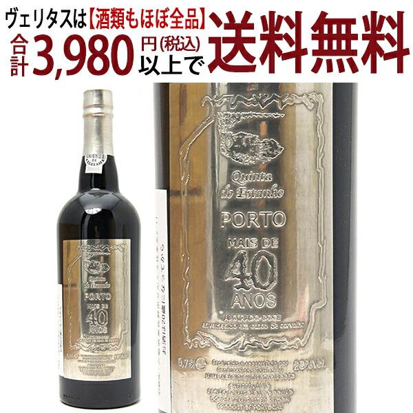 [2958]ポート 40年 木箱なし 750mlキンタ ド エスターニョポートワイン コク甘口 ^I0QSP4AA^