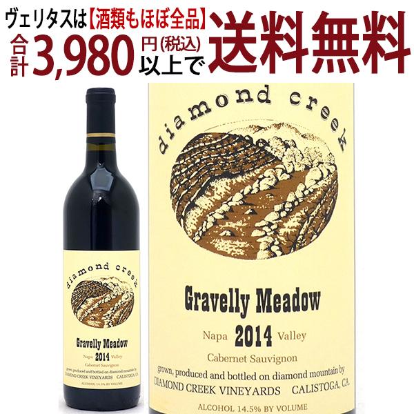 [2014] グレブリー メドゥー カベルネ ソーヴィニヨン 750mlダイヤモンド クリーク(カリフォルニア)赤ワイン コク辛口 ワイン ^QADKGM14^