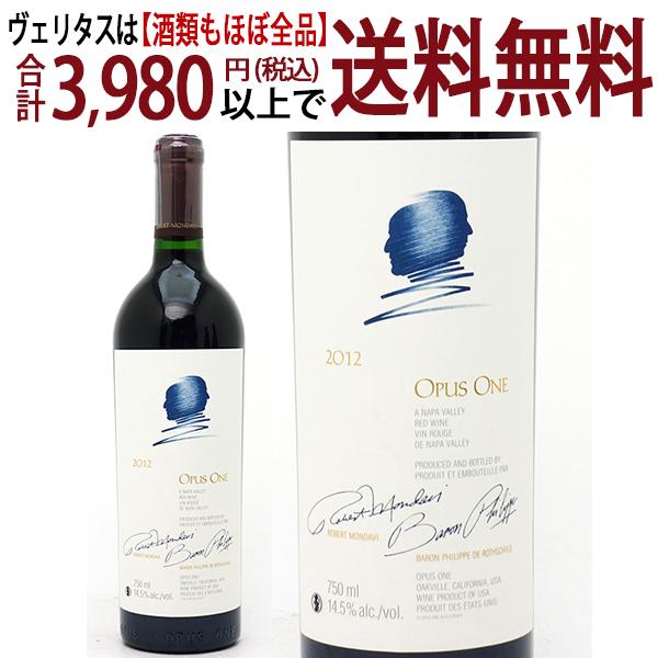 送料無料 オーパスワン 2012 750ml赤ワイン コク辛口 6本ご購入でワイン木箱付き ワイン ^QARM0112^