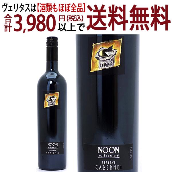 [2016] ヌーン リザーブ カベルネ 750mlヌーン ワイナリー(オーストラリア)赤ワイン コク辛口 ワイン ^RANOCB16^