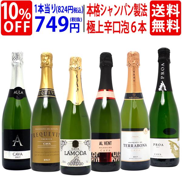 【送料無料】5年連続年間ランキング第1位 ワイン ワインセット全て本格シャンパン製法 極上辛口泡6本セット 送料無料 スパークリング 飲み比べセット ギフト ^W0A5G0SE^