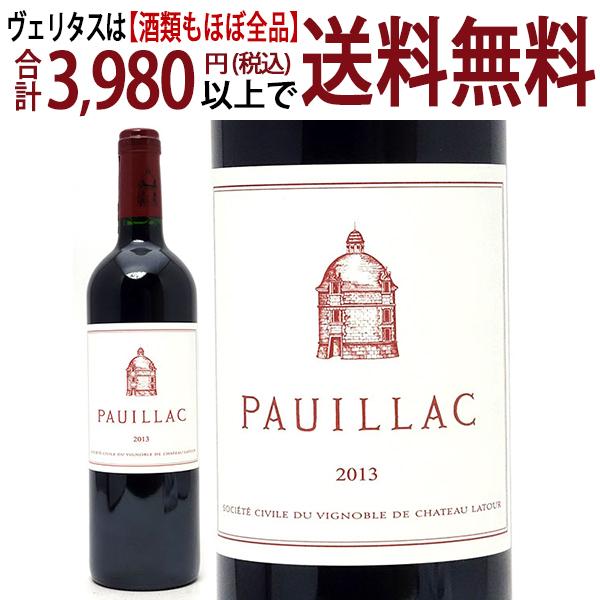 [2013] ポイヤック ド ラトゥール 750ml(ポイヤック ボルドー フランス)赤ワイン コク辛口 ワイン ^ABLA3113^