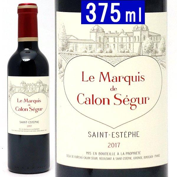 [2017] ル マルキ ド カロンセギュール ハーフ 375ml(サンテステフ ボルドー フランス)赤ワイン コク辛口 ワイン ^AACS21G7^