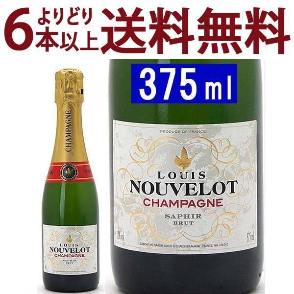 よりどり6本で送料無料 よりどり6本で送料無料シャンパン ブリュット ハーフ 割引 推奨 375mlルイ ヌヴロ シャンパン シャンパーニュ ワイン 白泡 コク辛口 ^VADB36H0^ フランス