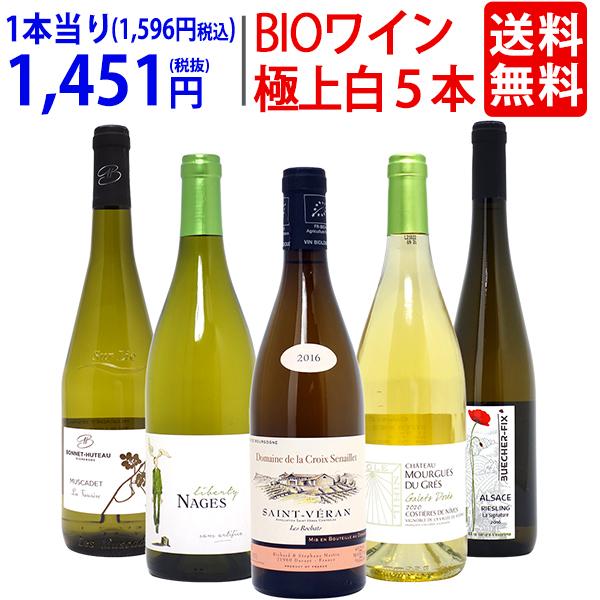 送料無料 白ワイン 6 大注目 ワイン ワインセットオーガニックワイン 極上白5本セット チラシ6 飲み比べセット ギフト ^W04I11SE^ BIO 定番キャンバス