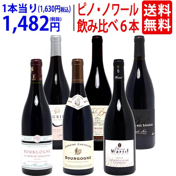 送料無料 赤ワイン ワインセット ワイン ギフト 卸売り ワインセット極上ピノ ^W0PN91SE^ ノワール飲み比べ赤6本セット 飲み比べセット 期間限定特別価格
