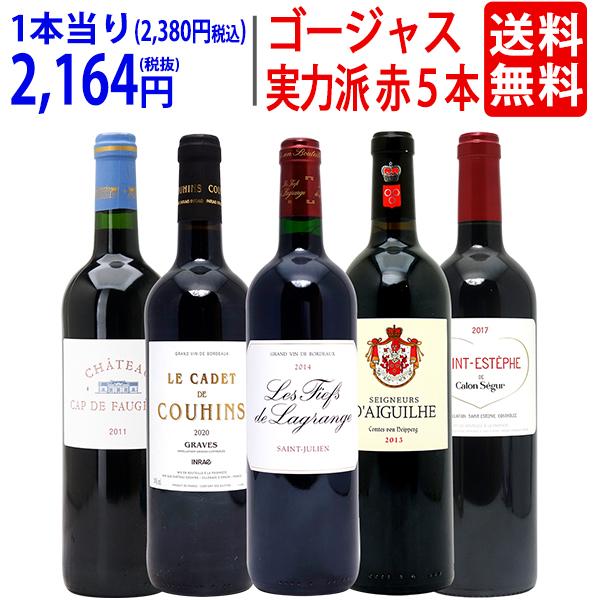 ワインセット 送料無料 赤ワイン ワイン ワインセット実力派ゴージャスセカンド ギフト 時間指定不可 飲み比べセット サード 別蔵赤5本セット ^W0SEB6SE^ 35%OFF