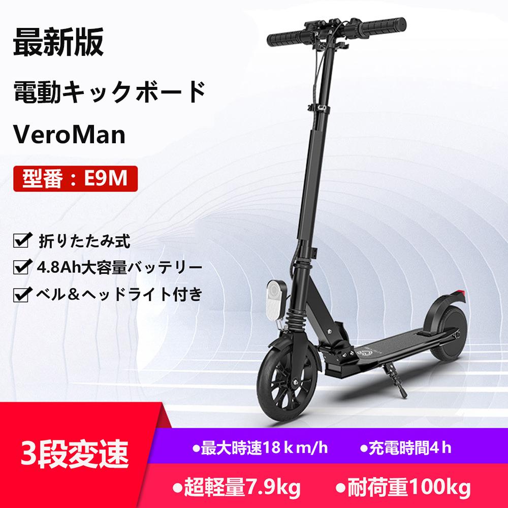 VeroMan 電動 キックボード 防水性能 IP56 キックスクーター キックスケーター 折り畳み式 軽量 3段変速ギア 耐荷重100kg