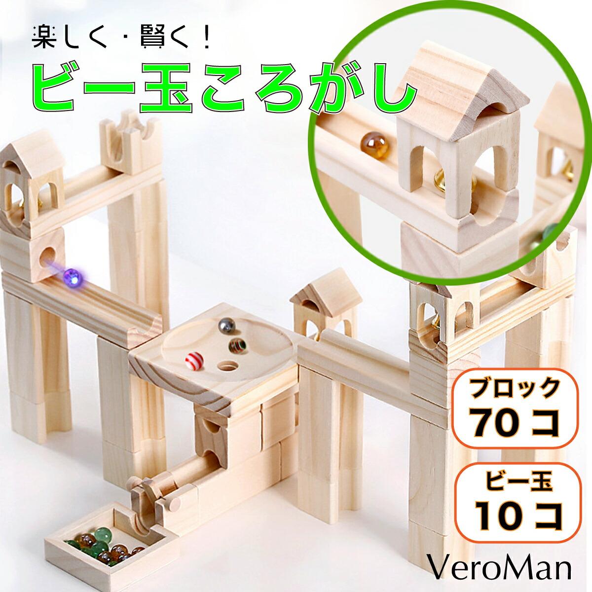 楽しい知育玩具!70ピース積み木のビー玉転がし♪ ビー玉転がし おもちゃ 積み木 木製 ブロック 知育玩具 パズル 室内遊具 VeroMan