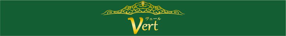 Vert:キャバドレス・パーティドレス通販のVert(ヴェール)