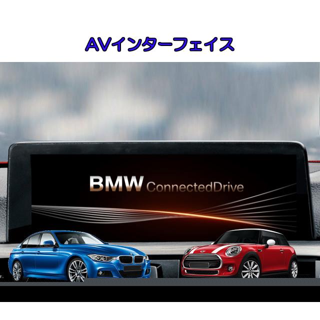 インターフェイスジャパン製 地デジやバックカメラなどの映像を純正モニターに映せます 純正TV DVDの視聴 返品送料無料 NAVI操作も可能 HDMIダイレクト入力 ミラーリング BMW TYPE-FXH V-MOTION i8 I12 CarPlay AVインターフェイス I01 MINI F56 i3 F55 R60 (訳ありセール 格安)
