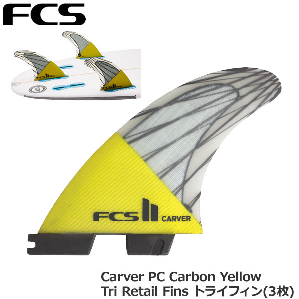 FCS2 NEW Carver PC Carbon Yellow Tri Retail Fins トライフィン(3枚)