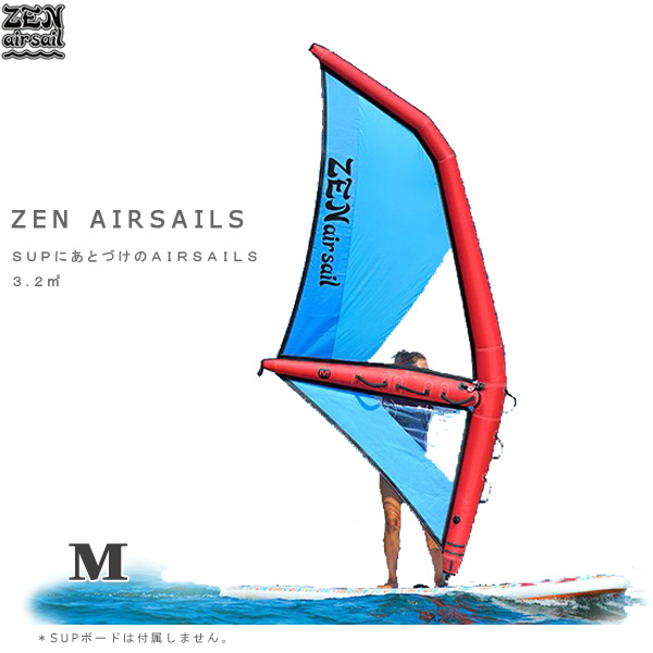 SUPに後付けエアーセイル ゼン ZEN AIRSAILS 軽量セイル サイズM SUP用ベルトジョイントベースセット 送料無料